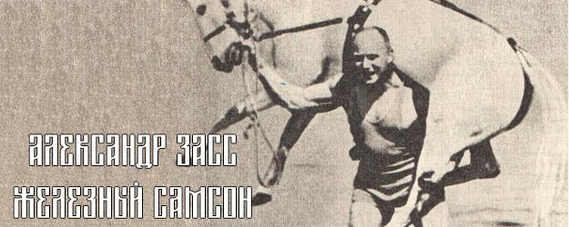 Александр Засс биография фото