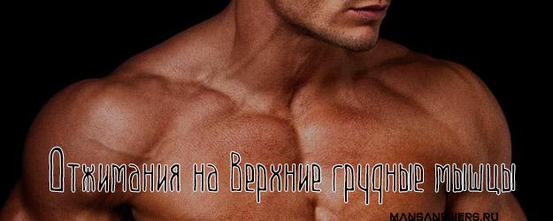 Отжимания на верхние грудные мышцы как делать