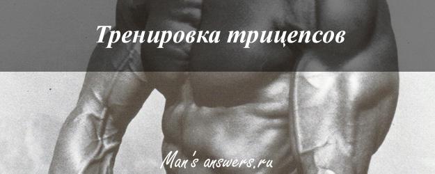 эффективная Тренировка мышц трицепса