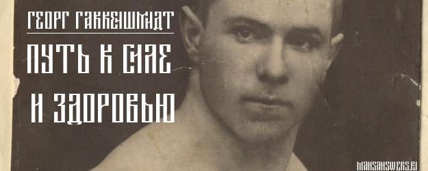 Георг Гаккеншмидт биография Путь к силе и здоровью