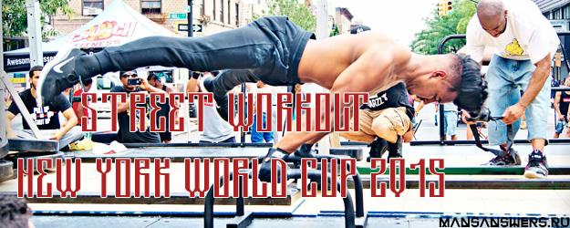 Street Workout New York World Cup 2015