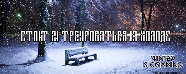 Стоит ли тренироваться на холоде